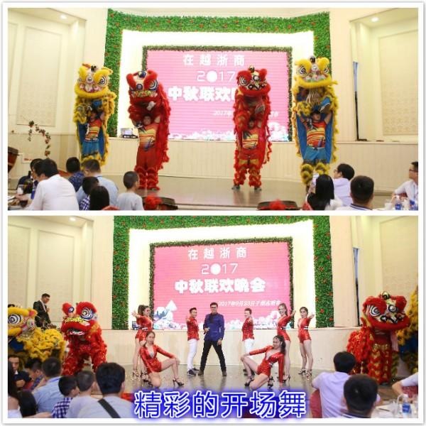 越南中国商会浙江企业联合会2017年中秋联欢晚会